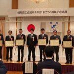 "<span class=""title"">福島県連相馬YEG 創立50周年記念式典(2021.10.02)</span>"